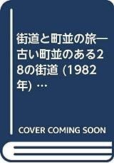 街道と町並の旅―古い町並のある28の街道 (1982年) (別冊るるぶ愛蔵版〈13〉)