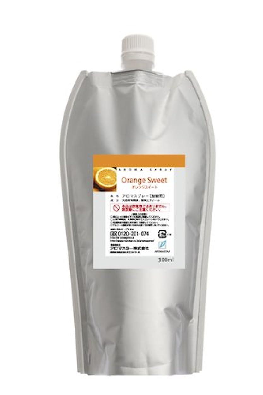 ぼんやりした憂鬱超越するAROMASTAR(アロマスター) アロマスプレー オレンジ 300ml詰替用(エコパック)