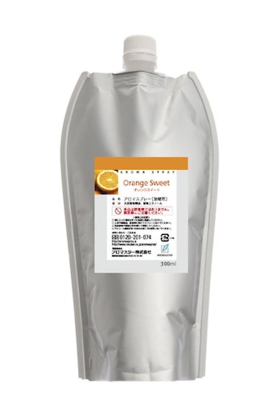 もっと失望スクラップブックAROMASTAR(アロマスター) アロマスプレー オレンジ 300ml詰替用(エコパック)
