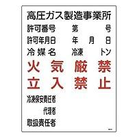 高圧ガス関係の標識。 高圧ガス標識 高302 高圧ガス製造事業所 039302 〈簡易梱包