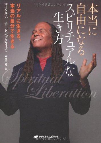 本当に自由になるスピリチュアルな生き方―リアルに生きる、本当の自分で生きる―