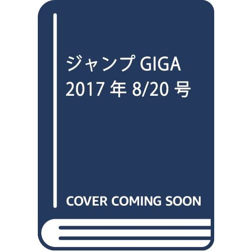 ジャンプGIGA 2017年 8/20 号 [雑誌]: 週刊少年ジャンプ 増刊