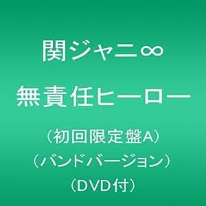 無責任ヒーロー(初回限定盤A)(バンドバージョン)(DVD付)