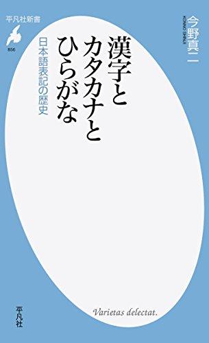 漢字とカタカナとひらがな: 日本語表記の歴史 (平凡社新書)
