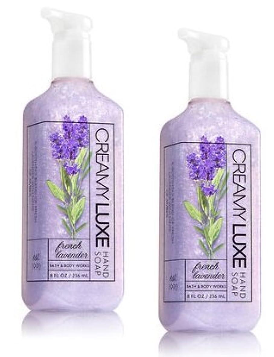 混合したライタードームBath & Body Works フレンチラベンダー クリーミー リュクス ハンドソープ 2本セット French Lavender Creamy Luxe Hand Soap. 8 oz [並行輸入品]