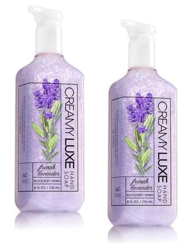 テクニカル頂点飢えたBath & Body Works フレンチラベンダー クリーミー リュクス ハンドソープ 2本セット French Lavender Creamy Luxe Hand Soap. 8 oz [並行輸入品]