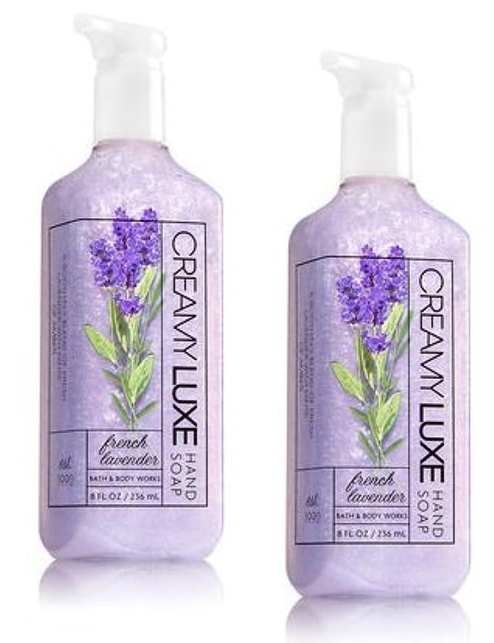 従事する幻滅する熟すBath & Body Works フレンチラベンダー クリーミー リュクス ハンドソープ 2本セット French Lavender Creamy Luxe Hand Soap. 8 oz [並行輸入品]