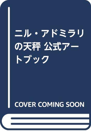ニル・アドミラリの天秤 公式アートブック