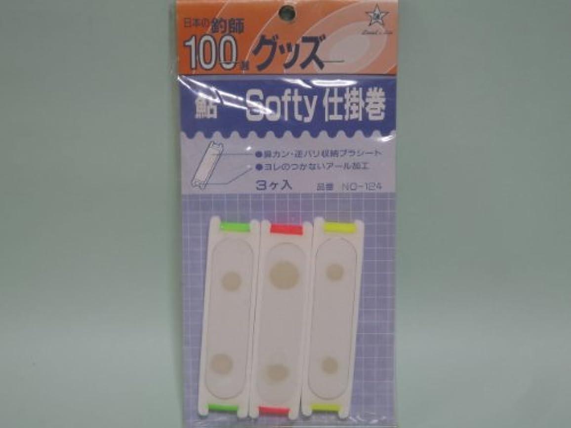 扱いやすい私たちの強います大同 日本の釣師100選グッズ 鮎 Softy仕掛巻 3個入り