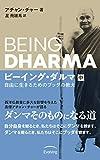 ビーイング・ダルマ (中)― 自由に生きるためのブッダの教え