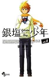 銀塩少年(4) (少年サンデーコミックス)