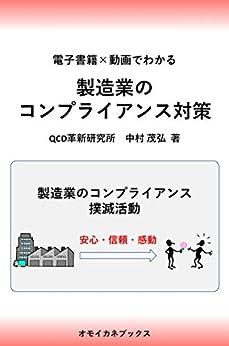 [中村茂弘]の製造業のコンプライアンス対策