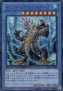遊戯王/第8期/DTC4-JP022 イビリチュア・ソウルオーガ【ウルトラレア】