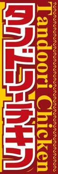 のぼり旗スタジオ のぼり旗 タンドリーチキン005 大サイズ H2700mm×W900mm