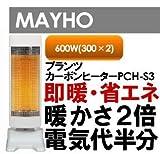メイホウ・ プランツ・カーボンヒーター PCH-S5 [ホワイト](300W×2)600W