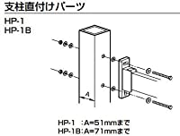 杉田エース ACE (243-402) スカイクリーン・サンウイングスリム用 取付パーツ 支柱直付パーツ HP-1B