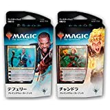 マジック:ザ・ギャザリング ドミナリア 日本語版 プレインズウォーカーデッキ 2種セット