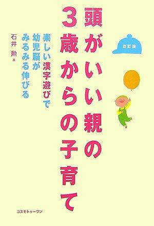 頭がいい親の3歳からの子育て―楽しい漢字遊びで幼児脳がみるみる伸びるの詳細を見る