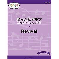 ぷりんと楽譜ピアノピース(PPP) No.2 おっさんずラブ メインテーマ ~ピアノ ver.~/Revival