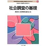 社会調査の基礎 (MINERVA社会福祉士養成テキストブック)