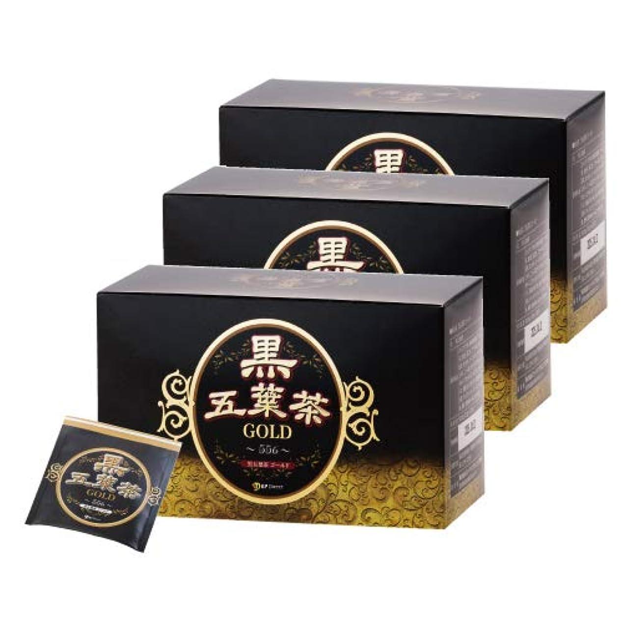予見する月曜日パラシュート黒五葉茶ゴールド 30包 3箱セット ダイエット ダイエット茶 ダイエットティー ハーブティー 難消化性デキストリン