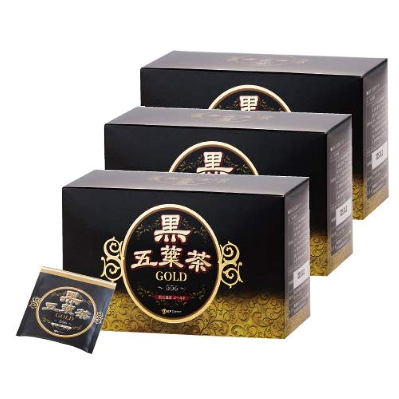 くぼみ遅れ処方する黒五葉茶ゴールド 30包 3箱セット ダイエット ダイエット茶 ダイエットティー ハーブティー 難消化性デキストリン