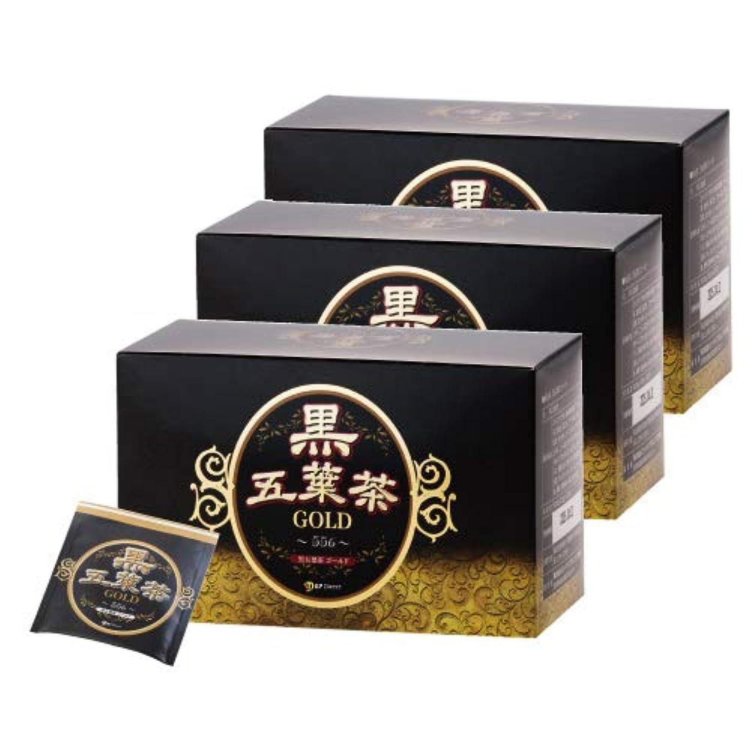 セラー正午比較的黒五葉茶ゴールド 30包 3箱セット ダイエット ダイエット茶 ダイエットティー ハーブティー 難消化性デキストリン