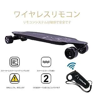 Cool&Fun HB10 電動スケートボード スケボー キックボード リモコン付き LG電池 最大時速32km/h