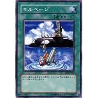 遊戯王カード サルベージ SD4-JP023N