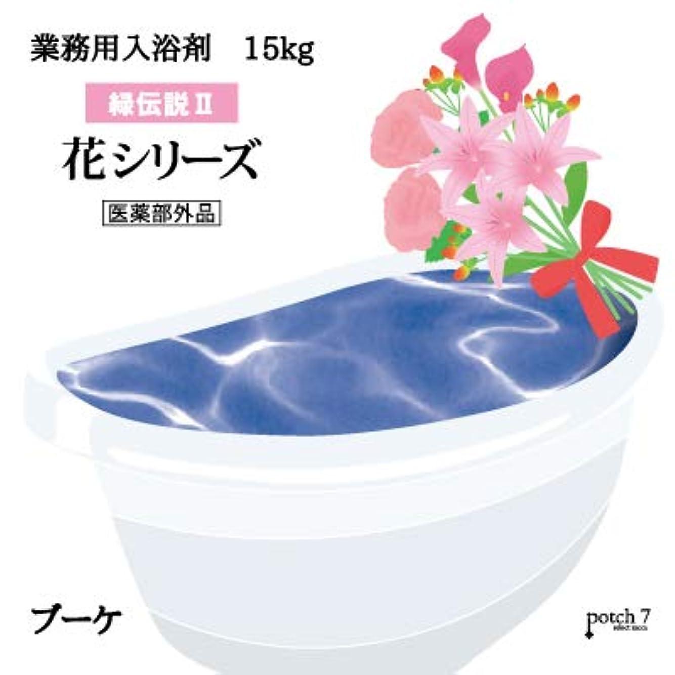 手術アカデミック外出業務用入浴剤「ブーケ」15Kg(7.5Kgx2袋入)GYM-BU