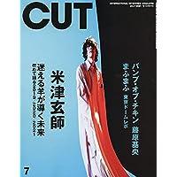 Cut 2021年 07 月号 [雑誌]