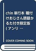chin単行本 種付けおじさん語録かるた付き限定版(仮) (アンリアルコミックス)