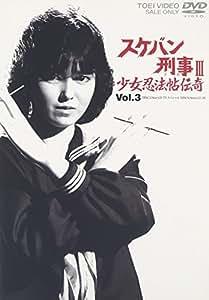 スケバン刑事III 少女忍法帖伝奇 VOL.3 [DVD]