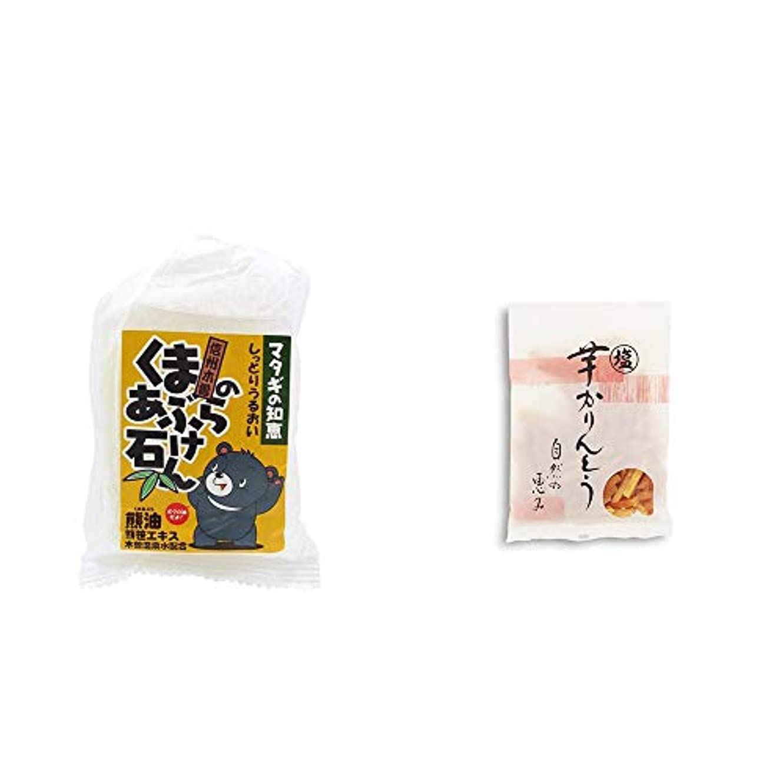 アソシエイトディスパッチプロトタイプ[2点セット] 信州木曽 くまのあぶら石けん(80g)?塩芋かりんとう(150g)