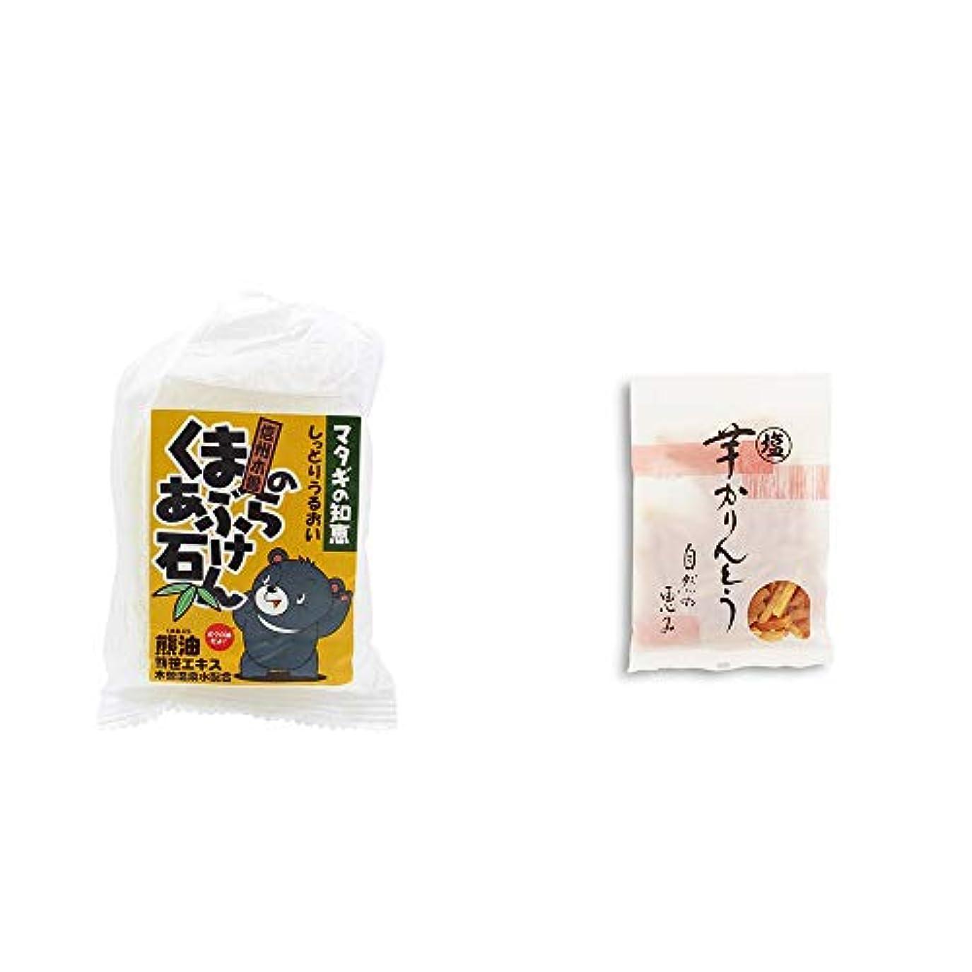 インターネットメーカー乳剤[2点セット] 信州木曽 くまのあぶら石けん(80g)?塩芋かりんとう(150g)
