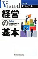 ビジュアル経営の基本 第3版 (日経文庫)