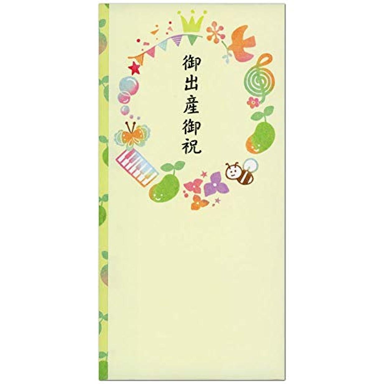 手入れ通知する終点フロンティア 祝儀袋 出産祝 はんこ新芽 黄色 SG−184 黄色