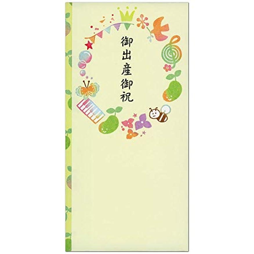 大声で日曜日コースフロンティア 祝儀袋 出産祝 はんこ新芽 黄色 SG−184 黄色