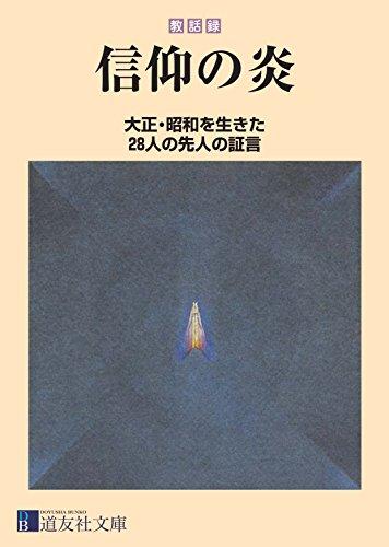 教話録 信仰の炎――大正・昭和を生きた28人の先人の証言 (道友社文庫)