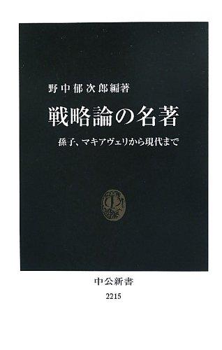 戦略論の名著 - 孫子、マキアヴェリから現代まで (中公新書)の詳細を見る