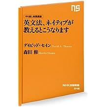 やり直し教養講座 英文法、ネイティブが教えるとこうなります (NHK出版新書)