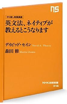 [デイビッド・セイン, 森田 修]のやり直し教養講座 英文法、ネイティブが教えるとこうなります (NHK出版新書)