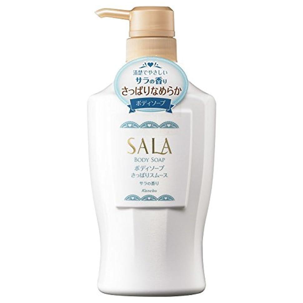 しかしながらかろうじて例示するサラ ボディソープ さっぱりスムース サラの香り