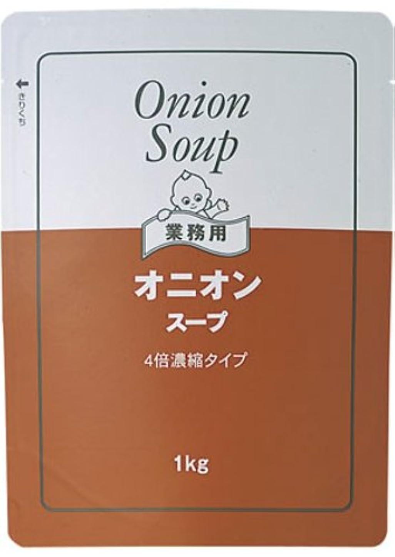 火山学者符号カジュアルキユーピー オニオンスープ(4倍濃縮タイプ) 1kg