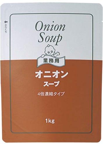 オニオンスープ 4倍濃縮タイプ 1Kg
