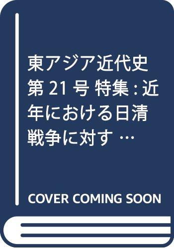 東アジア近代史 第21号 特集:近年における日清戦争に対する「歴史認識」をめぐって
