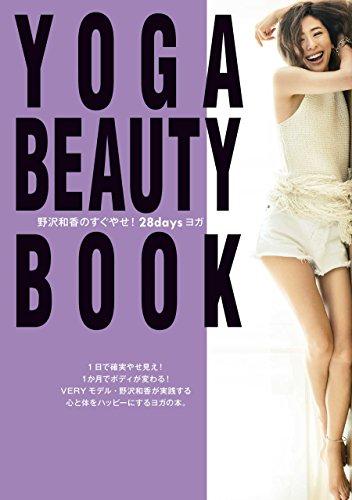 YOGA BEAUTY BOOK 野沢和香のすぐやせ!28daysヨガ (美人時間ブック)の詳細を見る