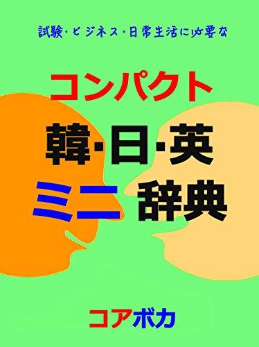 コンパクト 韓·日·英 ミニ辞典: 試験·ビジネス·日常生活に必要な韓国語と英単語