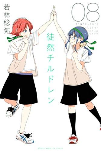 徒然チルドレン(8) (週刊少年マガジンコミックス)
