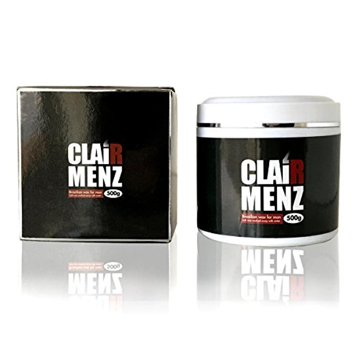 サイドボードほかに基準ブラジリアンワックス メンズ専用 clair Menz wax 500g(単品) メンズ脱毛専用ラベル 無添加ワックス 脱毛ワックス